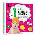 0-3岁宝宝早教全书