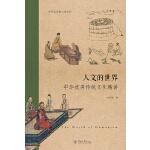 人文的世界:中华优秀传统文化精讲(中华文化根与魂丛书)