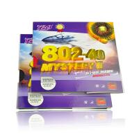 72 9乒乓套胶 802-40正胶套胶 利于旋转极速喷射