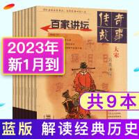 【共11本打包】百家�v���s志�t�{版2020年2-6月+往期3本非2020年期刊�s志���典�髌婀适�v史文�W�^期刊