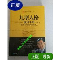 【二手旧书9成新】九型人格使用手册 /中原著 鹭江出版社