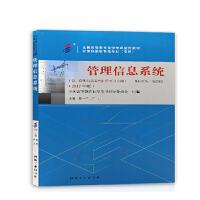 【正版】自考教材 02382 管理信息系统 2017年版 杨一平 卢山 机械工业出版社