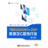 TMS320X281xDSP原理及C程序开发(第2版)(内附光盘1张)