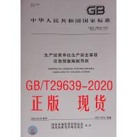 GB/T 29639-2020 生产经营单位生产安全事故应急预案编制导则 正版现货 2020年9月出版