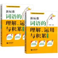 2020新版 新标准词语的理解运用与积累 五年级上册+下册 5年级二学期 语文 与统编本新教材配套使用 小学教辅 上海教