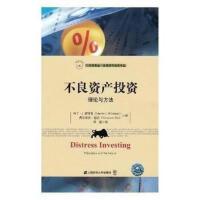 不良资产投资:理论与方法:principles and technique 马丁・J.惠特曼 978756422836