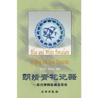 明清青花瓷器:故宫博物院藏瓷赏析,冯小琦,陈润民著,文物出版社9787501012053