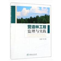 【二手9成新】营造林工程监理与实践刘道平中国林业出版社97875038