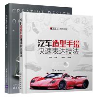 汽车造型创意设计 汽车造型手绘快速表达技法 2册 汽车外观内饰手绘技巧 汽车造型创意设计基本思维方法设计流程技巧与相关技
