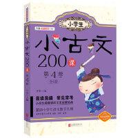 [正版现货] 小古文200课-第4册-双色诵读版