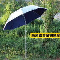 可歪头万向钓鱼伞 防雨 垂钓伞 遮阳伞轻户外渔具用品
