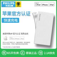 飞利浦移动电源DLP1130v超薄苹果iphone5/6/7/8/x/xr通用10000毫安 手机充电宝自带线 苹果7
