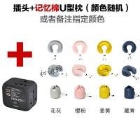 通用转换插头英标泰国欧洲欧标德标日本电源插座转换器 四方插头+记忆棉U型枕(套餐) 颜色随机