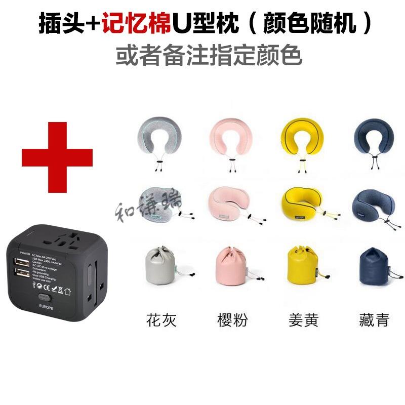 通用转换插头英标泰国欧洲欧标德标日本电源插座转换器 四方插头+记忆棉U型枕(套餐) 颜色随机 发货周期:一般在付款后2-90天左右发货,具体发货时间请以与客服协商的时间为准