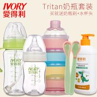 新生儿奶瓶套装Tritan特丽透系列160+240毫升组合 颜色随机
