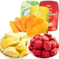 百草味水果干组合250g 草莓干+芒果干+冻干榴莲干综合水果干套餐