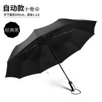全自动雨伞折叠开收大号双人三折防风男女加固晴雨两用学生加大号q9m