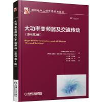 大功率变频器及交流传动(原书第2版) 机械工业出版社