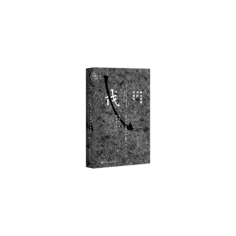九色鹿·蒙古帝国中亚征服史 正版书籍 限时抢购 当当低价