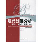 现代战略分析 (美)格兰特 ,罗建萍 ,孙耀君 校 中国人民大学出版社