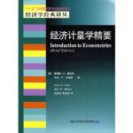 【旧书二手书9成新】单册售价 经济计量学精要(经济学译丛) (美)斯托克(Stock,J.H.),(美)沃特森(Was
