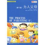 为人父母(第6版),(美)布鲁斯,包蕾萍,李秀芬,马明伟,上海人民出版社9787208086845