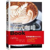 【新书店正版】意式咖啡,门�|洋之,中国纺织出版社9787518036073