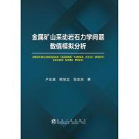金属矿山采动岩石力学问题数值模拟分析 9787502470807 冶金工业出版社 卢宏建,姚旭龙,张亚宾 著