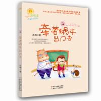 爱阅读注音童话系列:牵着蜗牛出门去