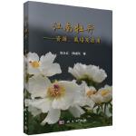 江南牡丹――资源、栽培及应用
