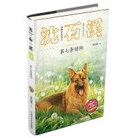 动物小说大王沈石溪・注音读本:第七条猎狗