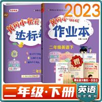 包邮2021 春 黄冈小状元二年级英语下BJ(北京课改版)作业本+达标卷2本套装