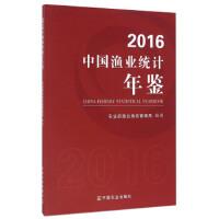 2016中国渔业统计年鉴 农业部渔业渔政管理局 9787109216914