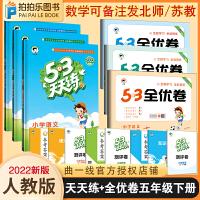 53天天练五年级上 册语文数学英语部编人教版 2021秋五三同步试卷练习册