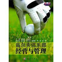 【旧书二手书8成新】高尔夫俱乐部经营与管理 常智慧 科学出版社 9787030312402