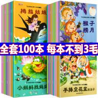 全套100册儿童幼儿宝宝绘本1-2-3-4-5-6岁阅读幼儿园小中大班亲子婴儿启蒙早教书一年级童话神话成语故事书睡前故