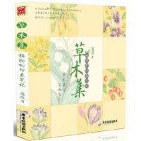 草木集:植物的印象笔记,蔓玫,广东旅游出版社9787807668961