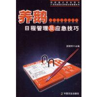 养鹅日程管理及应急技巧(21世纪规范化养殖日程管理系列)