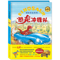 超级恐龙系列:恐龙冲锋队(《超级恐龙系列》风靡欧洲的超级恐龙队员首次来到中国,世界狂销1200000册。全套附赠精美贴