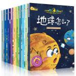 小牛顿问号探寻(共10册)