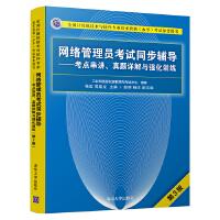 网络管理员考试同步辅导――考点串讲、真题详解与强化训练(第3版)