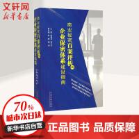 商业秘密百案评析与企业保密体系建设指南 唐青林,黄卫红 主编