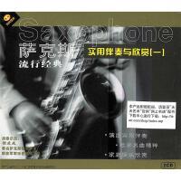 萨克斯流行经典-实用伴奏与欣赏一(2CD)( 货号:20000088648179)