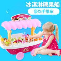 儿童过家家女孩仿真灯光音乐糖果船冰淇淋玩具车超市推车礼物套装
