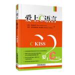 爱上C语言(C KISS) 徐昊;桑德罗・平托(SANDRO PINTO);夏�r;[葡 中国铁道出版社