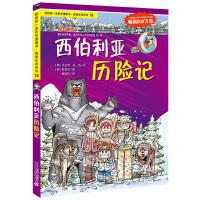 我的本科学漫画书 13 西伯利亚历险记 正版少儿儿童科普百科读物 绝境生存系列