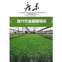 【二手9成新】现代农业基础知识