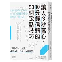 让人3秒窝心、10分钟信赖的50个说话技巧 小西美穗 中文繁体商业行销综合
