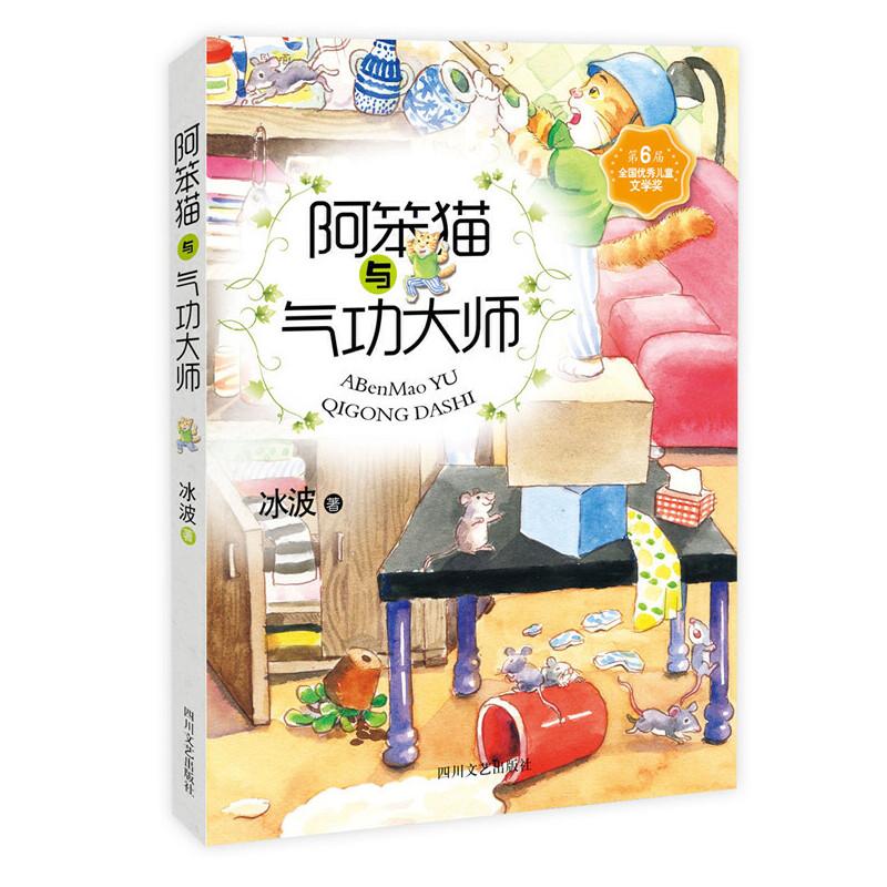 少儿文艺书架-阿笨猫与气功大师 著名儿童作家冰波先生的多篇作品都曾被选入内地及香港的小学语文和幼儿教材,多本图书被新闻出版总署、教育部列入推荐书目,本次特地选取了先生的一些优秀经典的获奖佳作,集结成书,供读者们赏读。