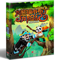大熊猫小布丁历险记:恐怖大王来袭(完美融合熊猫文化和奇幻、功夫元素,充满智慧、勇气和探索精神的原创少儿冒险小说)